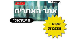 Won Maariv #1 Art Site 2001
